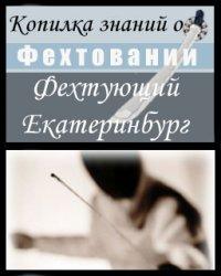 Копилка знаний о ФЕХТОВАНИИ